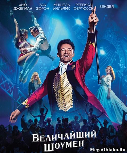 Величайший шоумен / The Greatest Showman (2017)