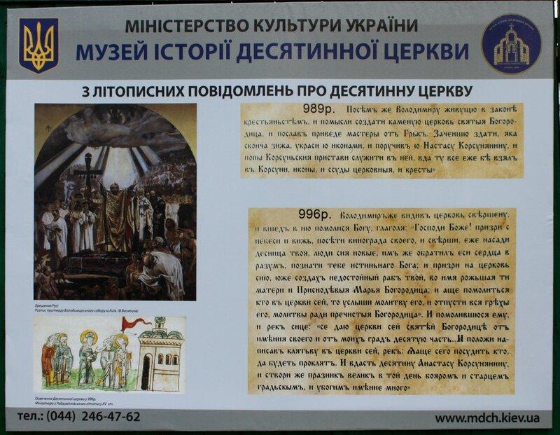 Летописные сообщения о Десятинной церкви