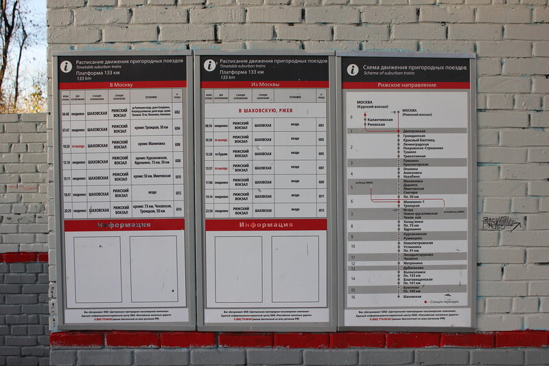Расписание по платформе 133 км