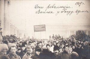 1917. Дни революции. Войска у Государственной Думы