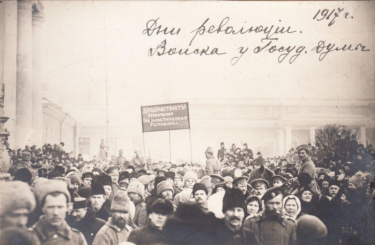 1917. ��� ���������. ������ � ��������������� ����