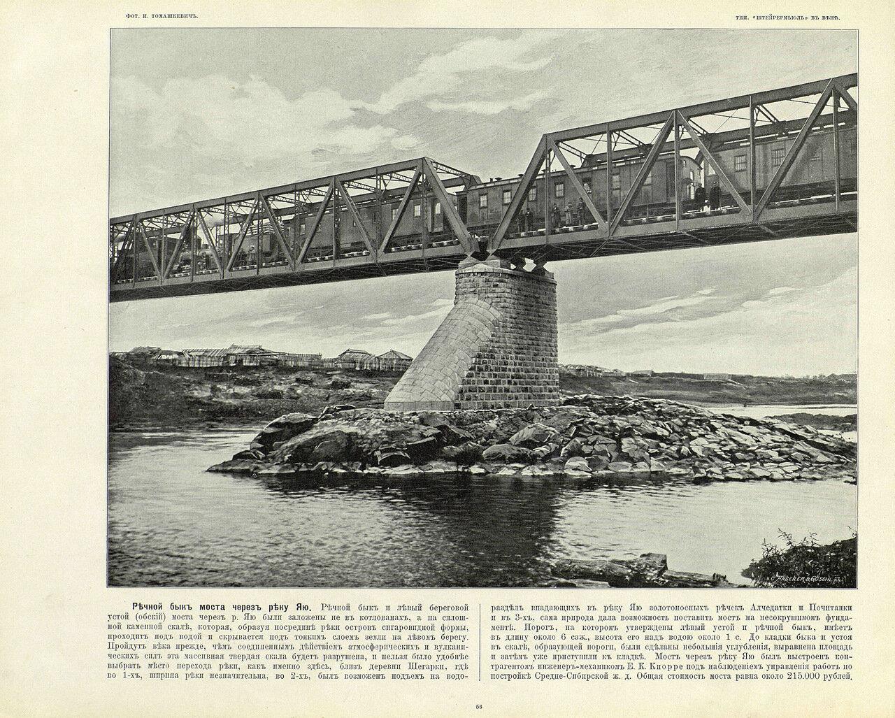56. Речной бык моста через реку Яю.