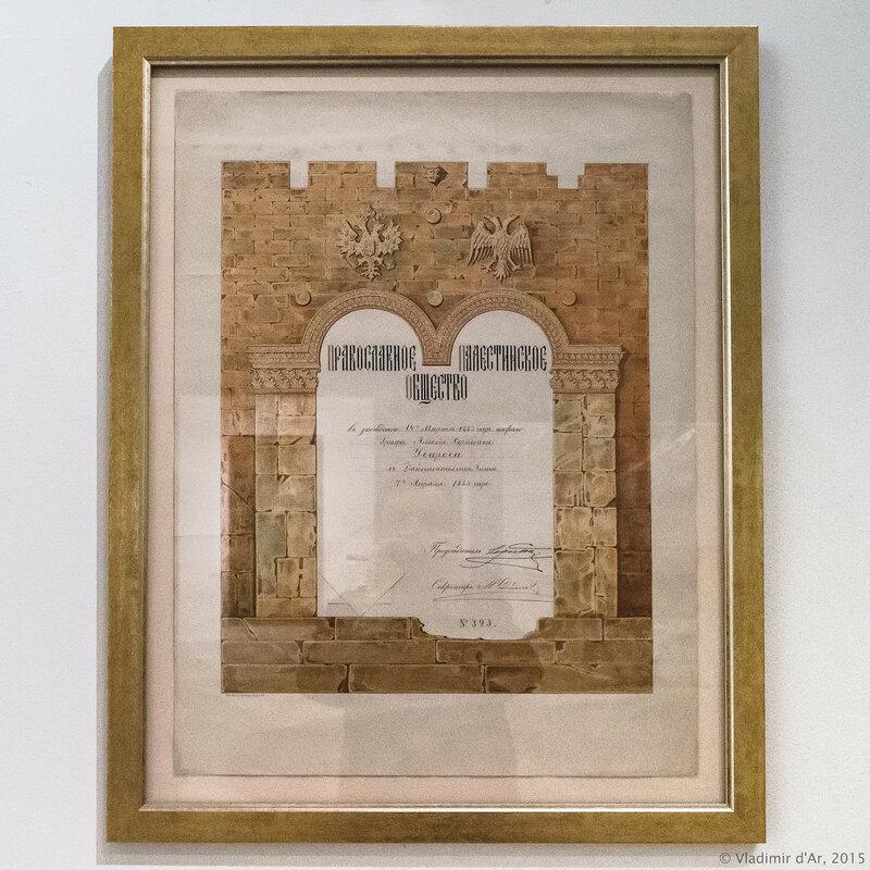 Свидетельство заседания Православного Палестинского общества 7 апреля 1883 г.