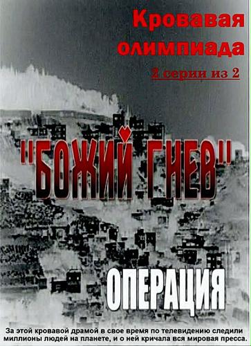 Кровавая олимпиада / 2 серии из 2 (2005) DVDRip