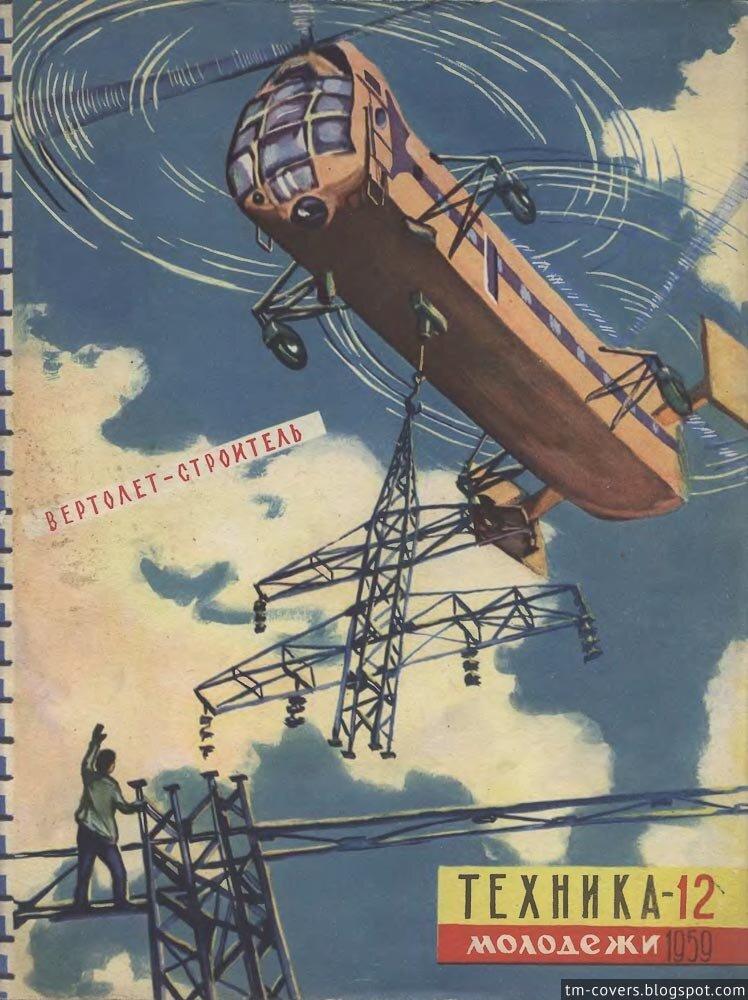 Техника — молодёжи, обложка, 1959 год №12
