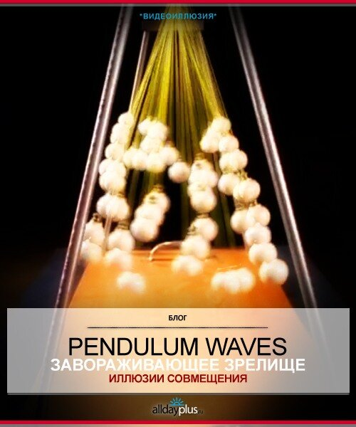 Pendulum Waves by Allen. Ролик-иллюзия.