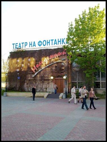 Молодёжный театр на Фонтанке. 22 мая 2011.