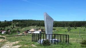 Памятник на Чашковской горе