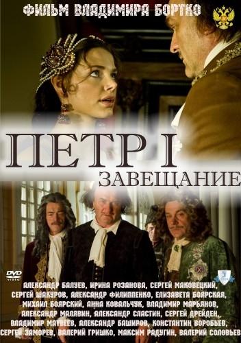 Петр Первый. Завещание (2011) DVD9/SATRip