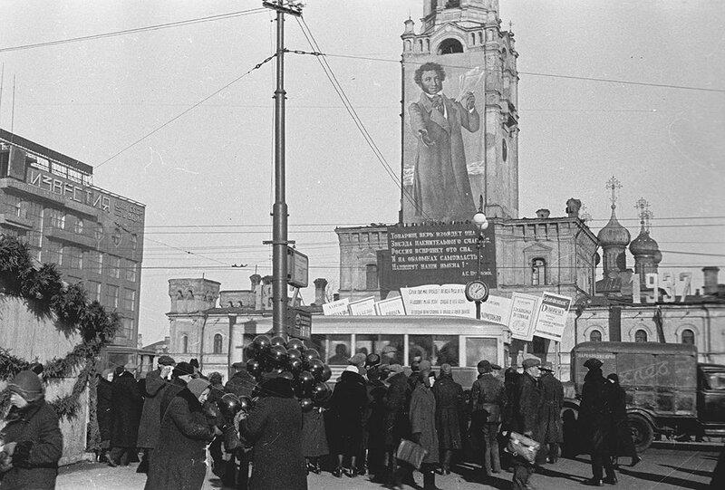 Пушкинская площадь, 1937 год