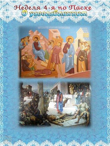 Открытки с православными ангелами
