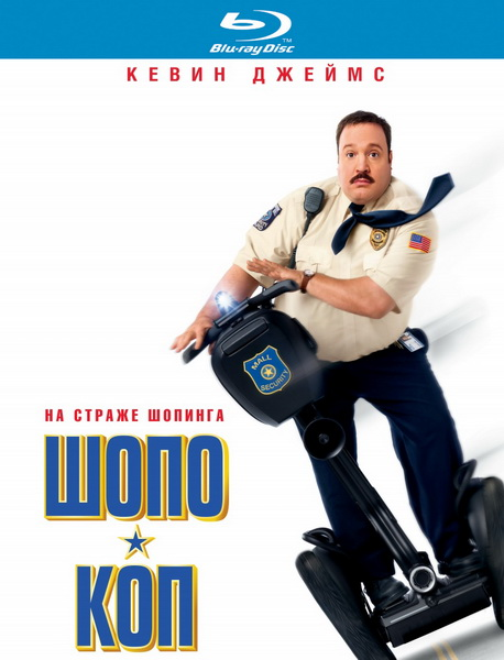 Шопо-коп / Paul Blart: Mall Cop (2009/HDRip)