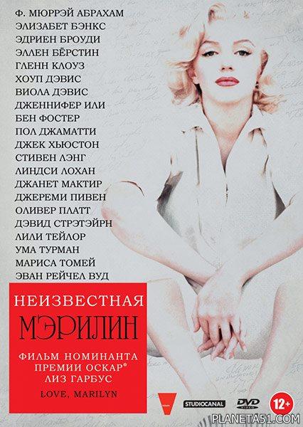 Неизвестная Мэрилин / Love, Marilyn (2012/WEBDLRip) [Лицензия]