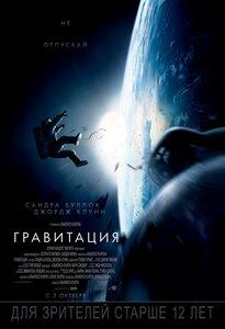Гравитация Gravity