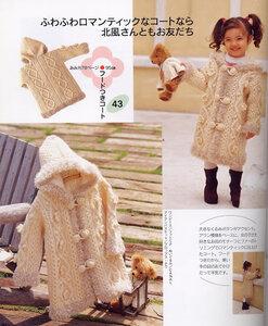 Китайское пальто с аранами