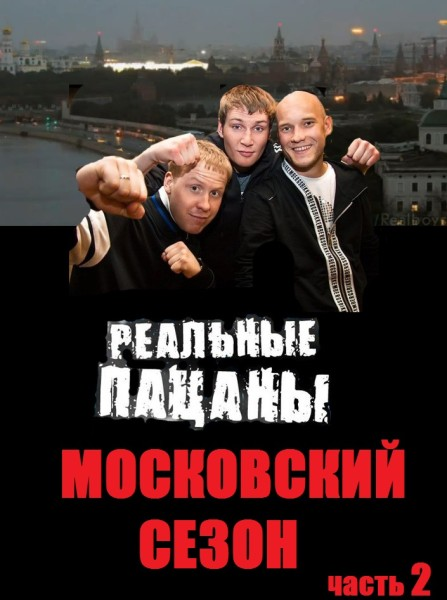 Реальные пацаны / Московский сезон (6 сезон/2013) WEBDL 720p + WEB-DLRip + SATRip