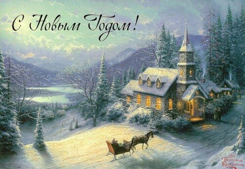 С Новым годом! Дед Мороз спешит к нам открытка поздравление картинка