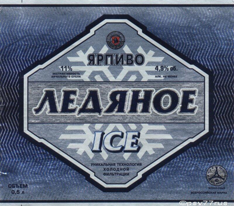Ярпиво ледяное