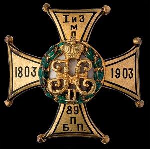 Знак 89-го пехотного Беломорского полка.