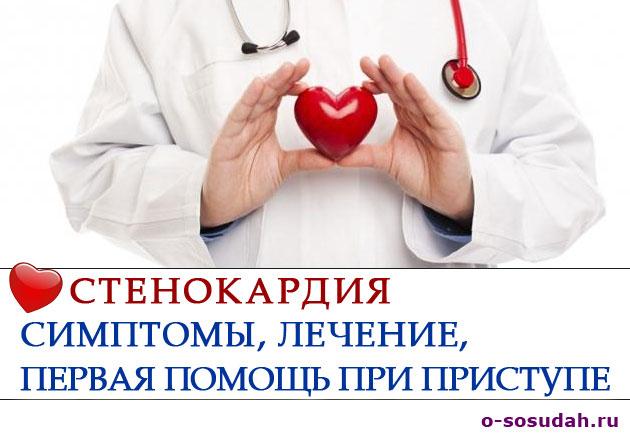 Стенокардия - симптомы, лечение стенокардии, первая помощь!