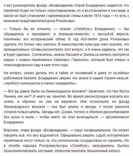 Ложь про романовский обелиск2
