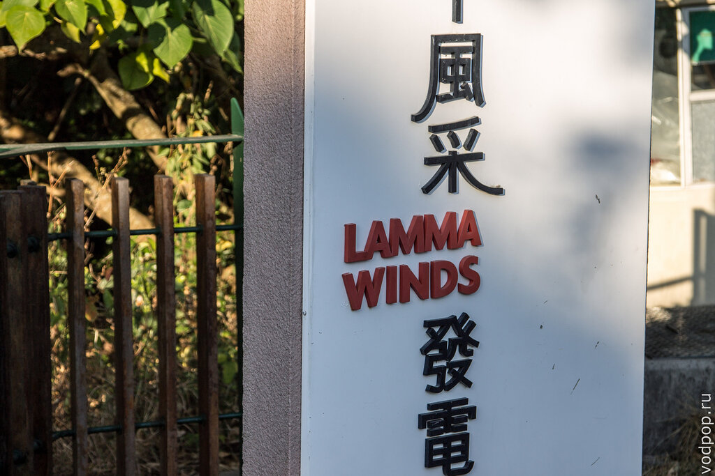 Остров Ламма