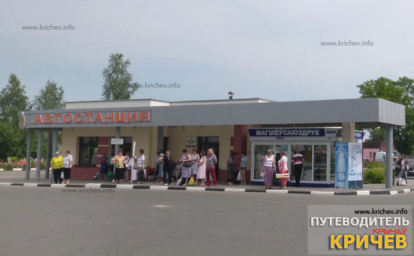 Автостанция  г.Кричев