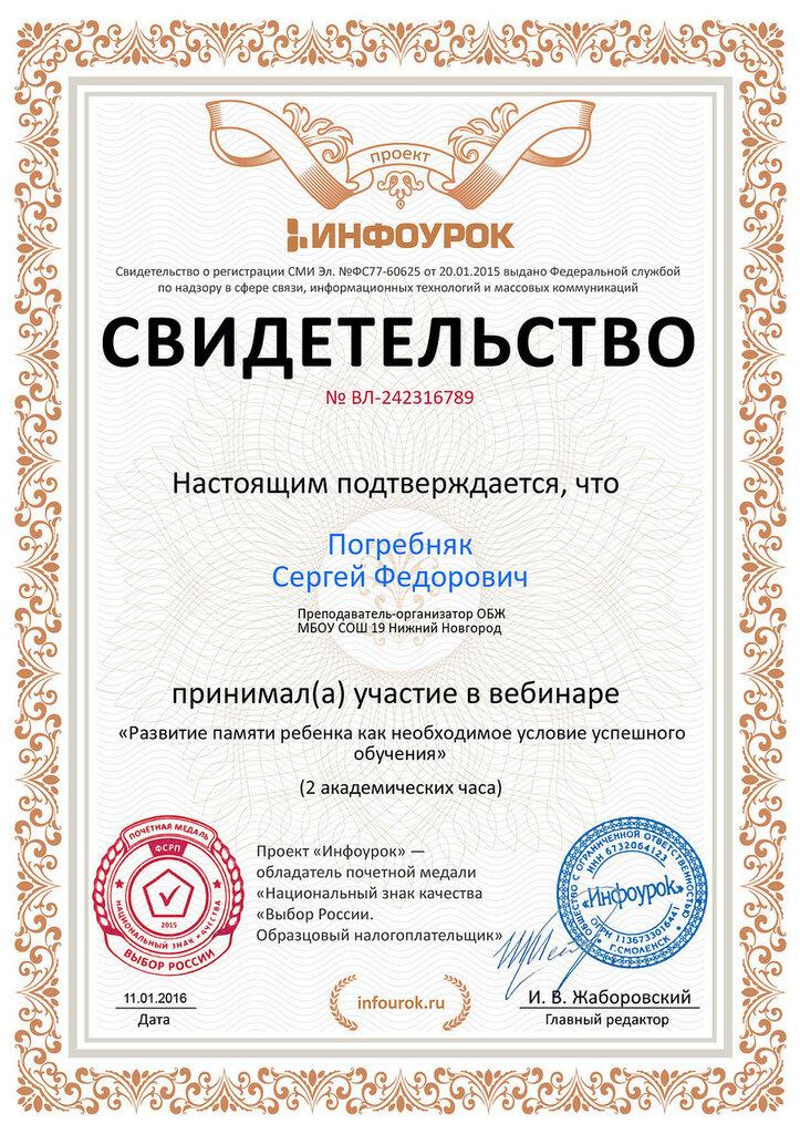 Свидетельство проекта infourok.ru № ВЛ-242316789.jpg