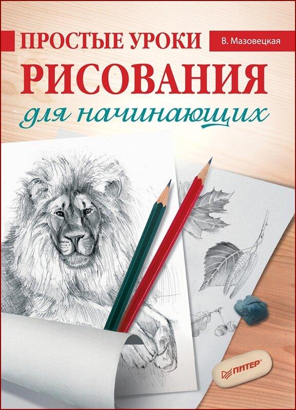 Скачать книги по художественному рисованию для начинающих