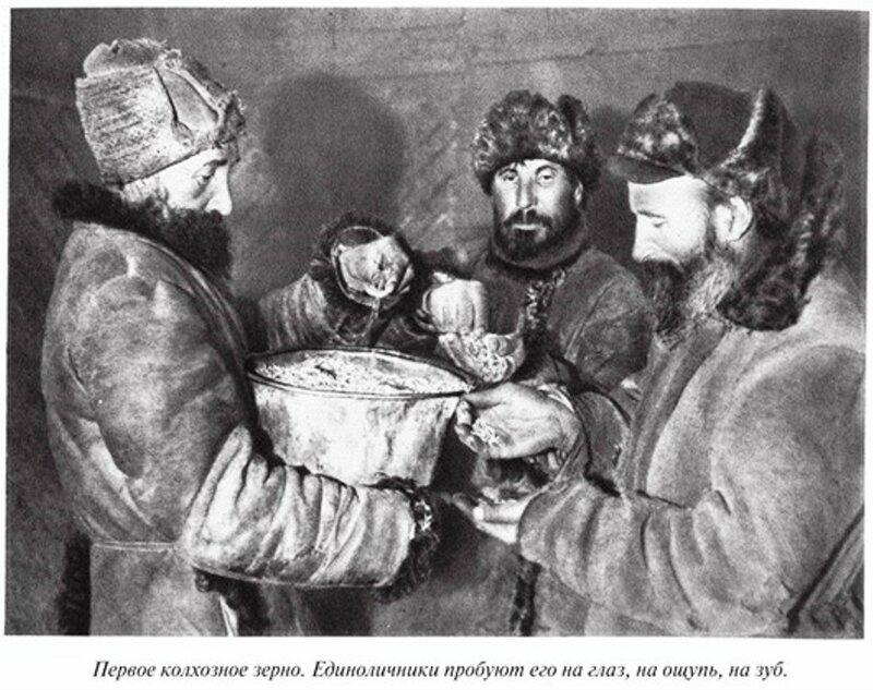 Сельские жители раннего СССР. 05.jpg