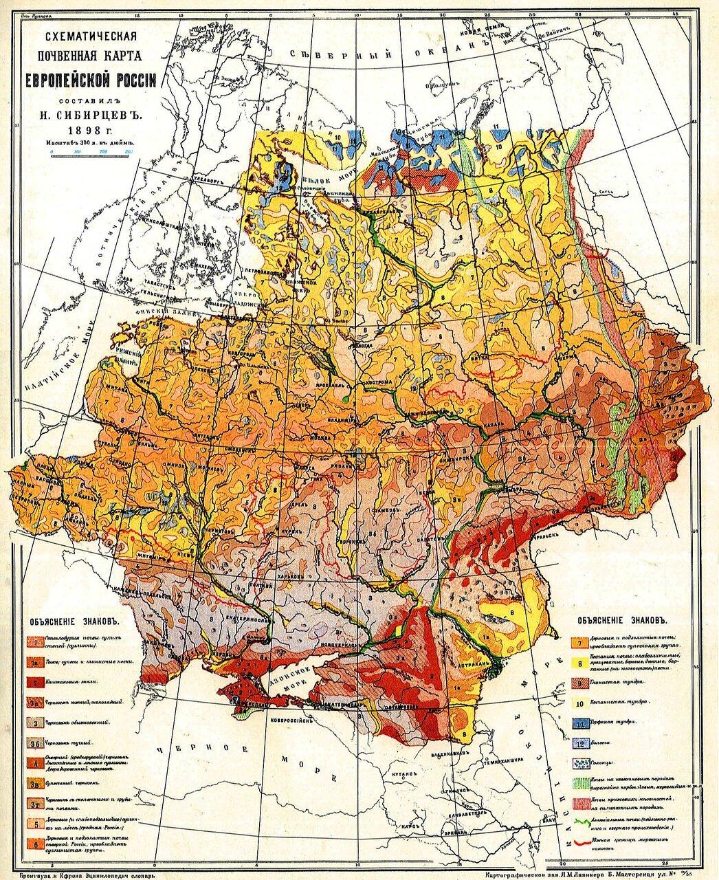 26. Почвенная карта Европейской России
