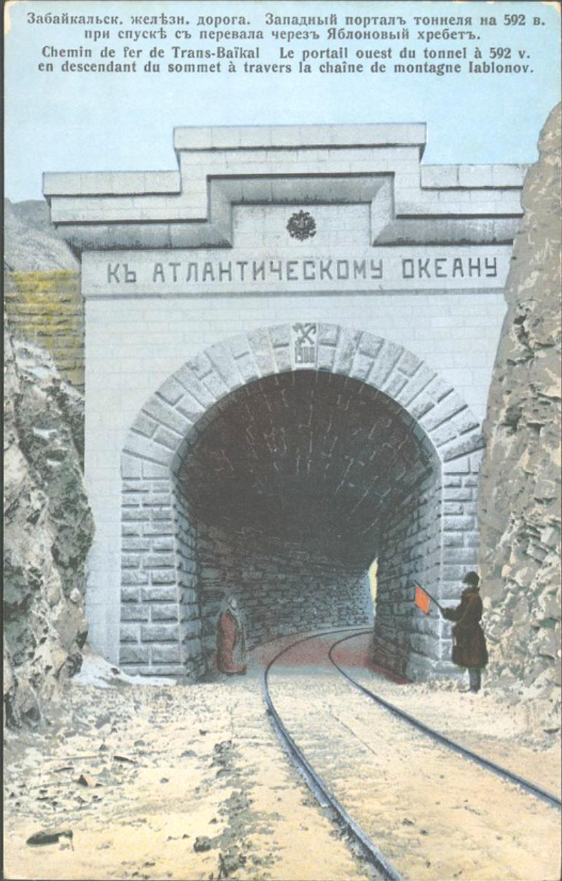 Западный портал тоннеля на 592-й версте при спуске с перевала через Яблоновый хребет