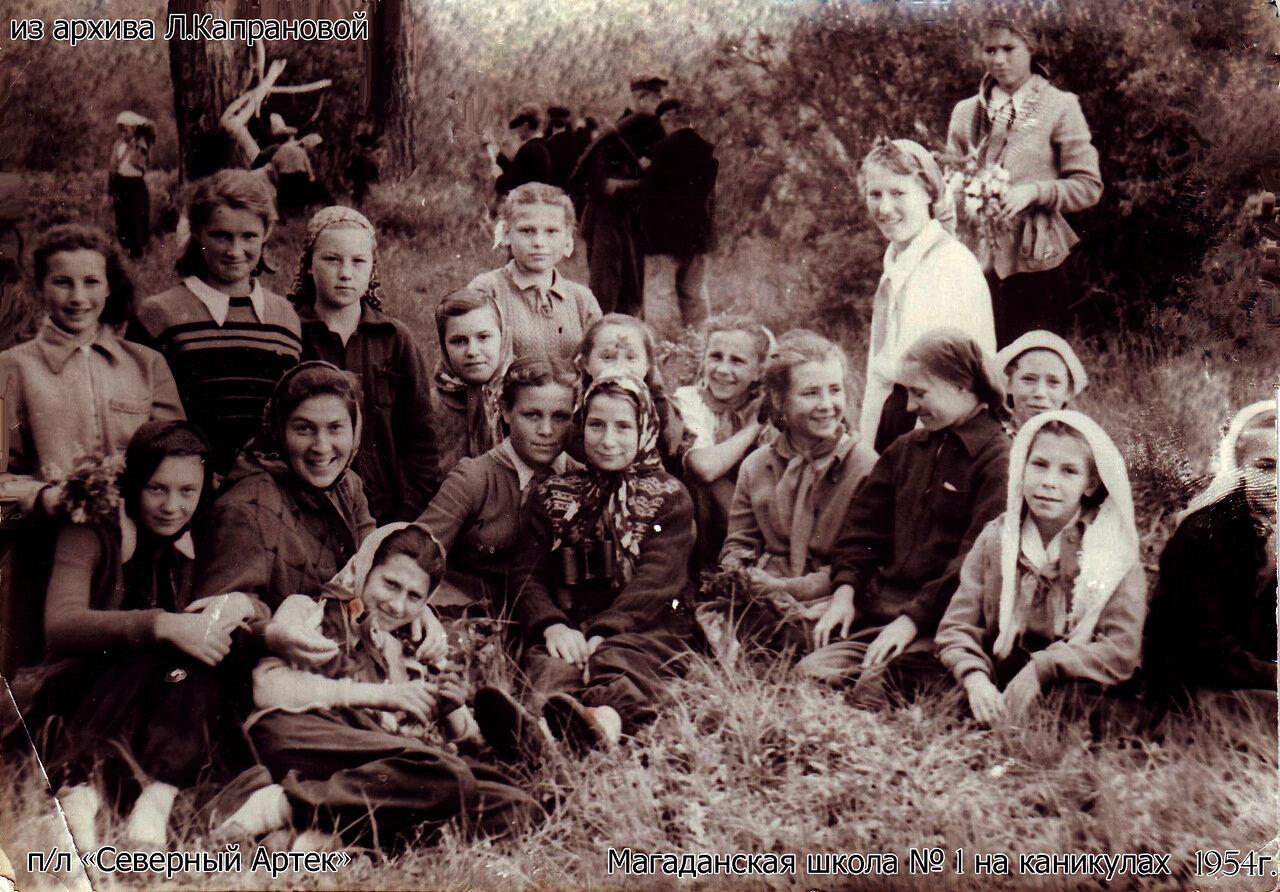 1954. Магадан. Пионерский лагерь «Северный Артек»
