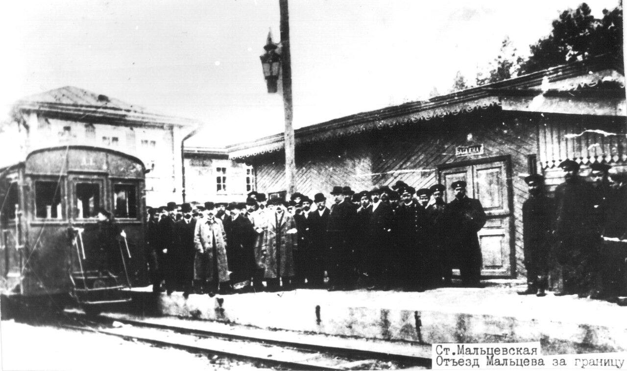 Станция Мальцовская близ Брянска. Отъезд Мальцова за границу. 1893