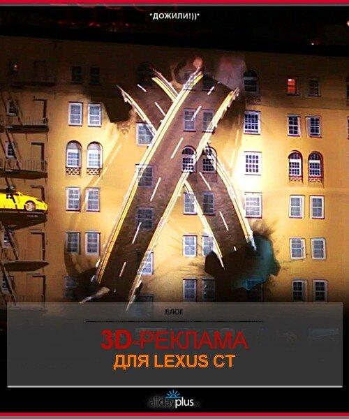 Проекционная 3D-реклама для Lexus CT. Образец слияния технологий и фантазии