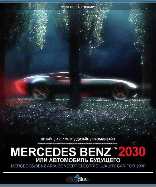 Автомобиль будущего или проект Mercedes Benz 2030 года