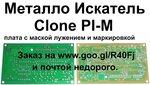 metal_detektor_clone_pi_m_big_reklama.jpg
