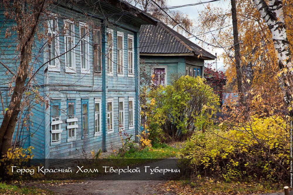 Город Красный Холм Тверской Губернии