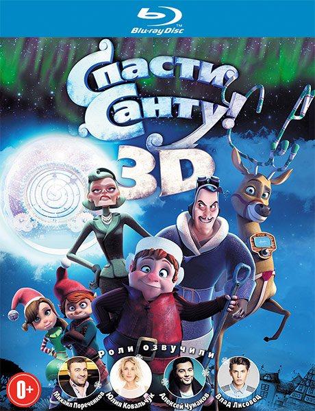 Спасти Санту / Saving Santa (2013) BD-Remux + BDRip 1080p [2D,3D] + 720p + HDRip