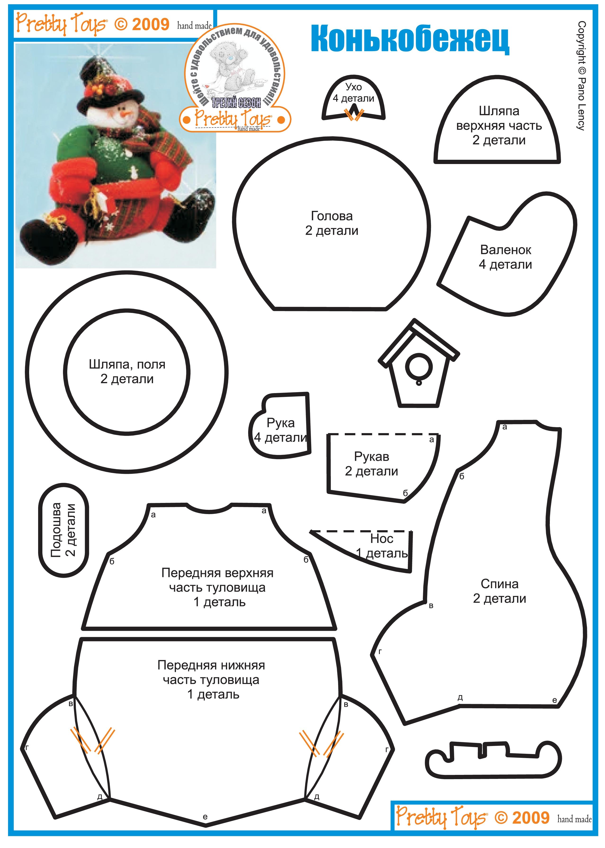 Как сшить снеговика мягкая игрушка