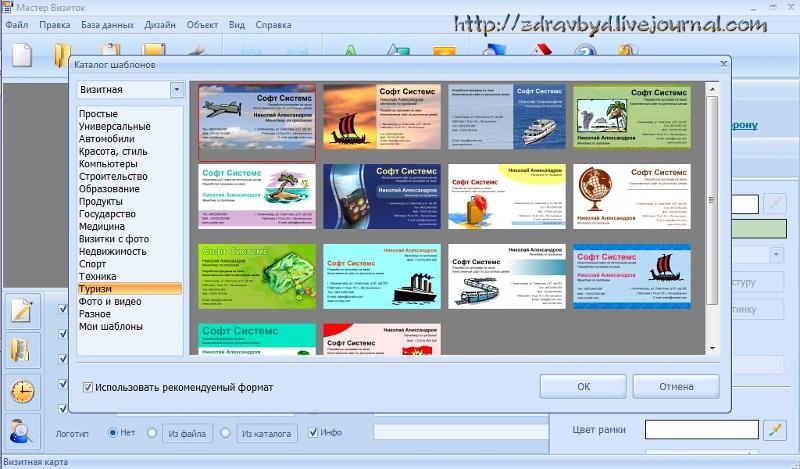 скриншот программы 8