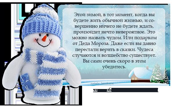 Снеговички обещают