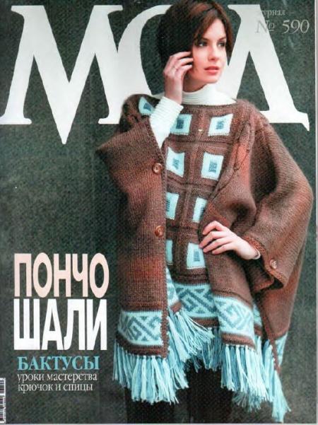 Журнал: Журнал МОД №590 (2015)