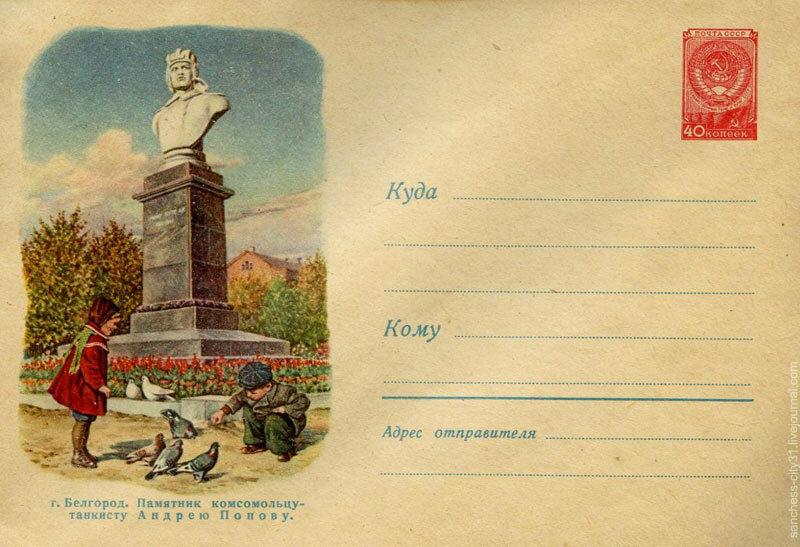 ХМК (885)1959 Белгород. Памятник Андрею Попову, худ. Э.Г.Былинская