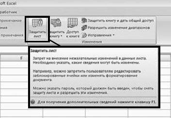 Рис. 4.8. Вкладка «Рецензирование». Кнопка «Защитить лист»