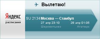 SU 2134, Шереметьево (27 апр 23:10) - Ататюрк (28 апр 01:05)
