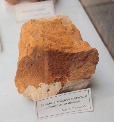 Каолин в контакте с пористым глинистым лимонитом