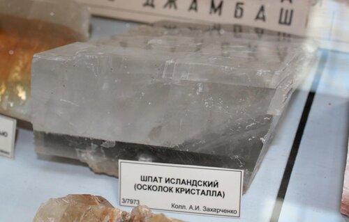 Исландский шпат (осколок кристалла)