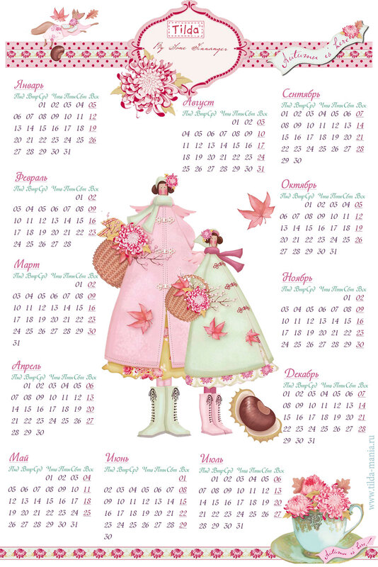 тильда календарь