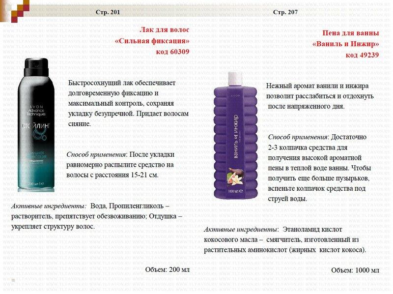 Подробное описание новинок каталога 15/2013_018